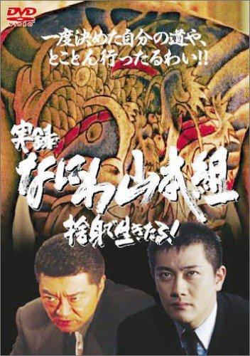 実録・なにわ山本組・前編 [DVD]
