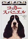 コッカー・スパニエル (犬種別ハンドブック) 画像