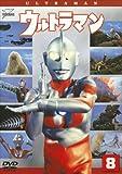 ウルトラマン Vol.8[DVD]
