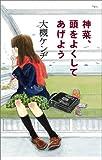 神菜、頭をよくしてあげよう / 大槻 ケンヂ のシリーズ情報を見る