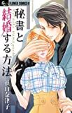 秘書と結婚する方法 / 浜口 奈津子 のシリーズ情報を見る