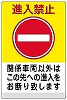 表示看板 「進入禁止/関係車両以外」 反射加工あり 特小サイズ 20cm×30cm VH-503SSRF