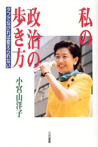 小宮山洋子 プロフィール|講演依頼・講師派遣のシステムブレーン