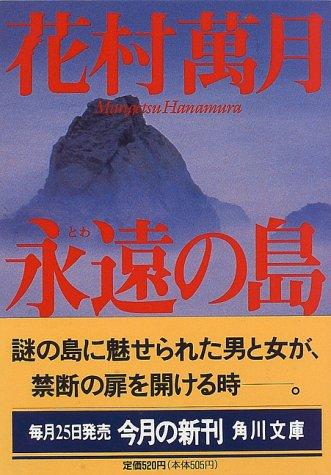 永遠の島 (角川文庫)の詳細を見る