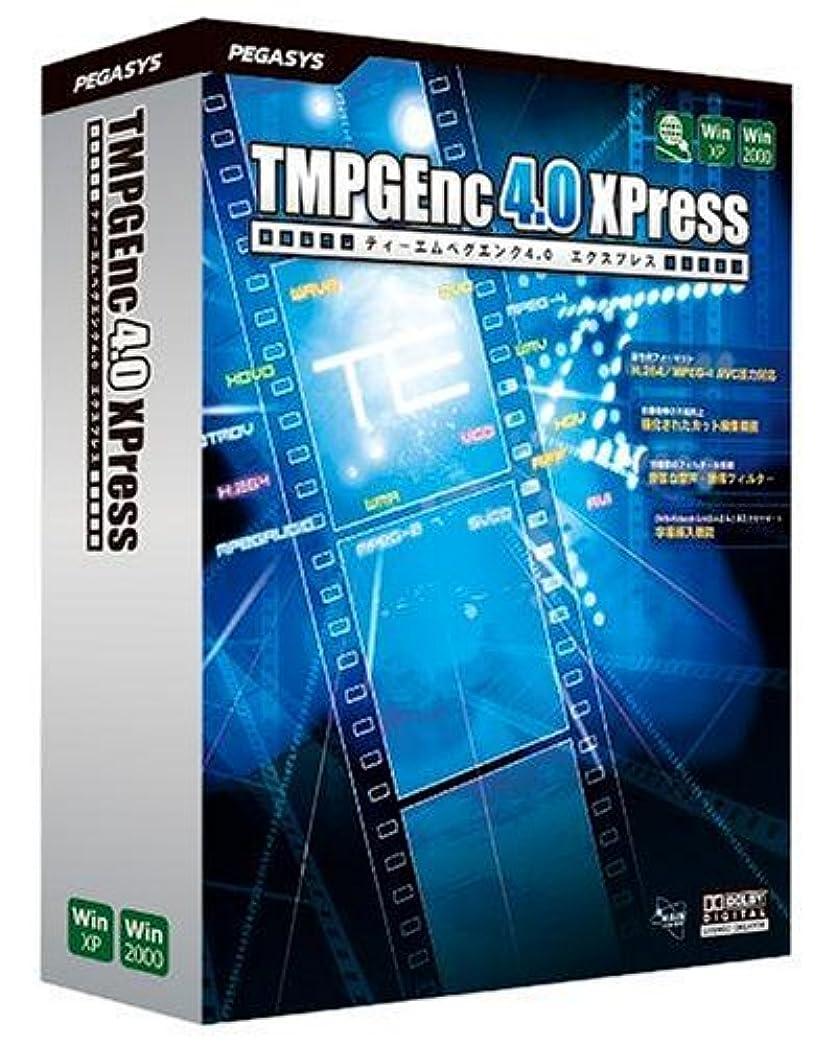 部門ソフトウェア解決TMPGEnc 4.0 XPress