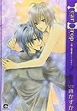 Tear Drop 桐ノ院学園シリーズ (2) (GUSH COMICS 桐ノ院学園シリーズ 2)