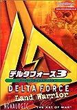 DELTA FORCE3(E)日本語マニュアル付