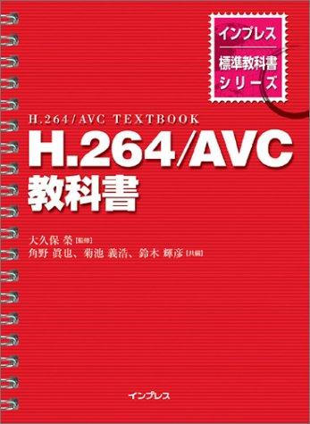 H.264/AVC教科書 (インプレス標準教科書シリーズ)の詳細を見る