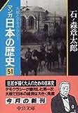 マンガ日本の歴史 (51) 大戦とデモクラシー (中公文庫)