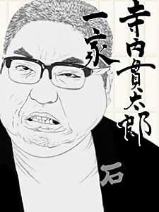 寺内貫太郎一家 BOX(2) [DVD]