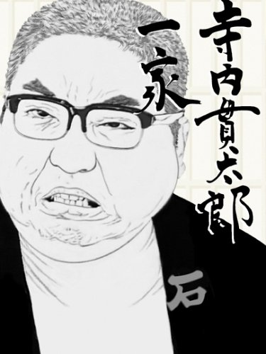 寺内貫太郎一家 BOX(3) [DVD]