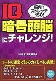 IQ暗号頭脳にチャレンジ!―脳内ストレッチ150!