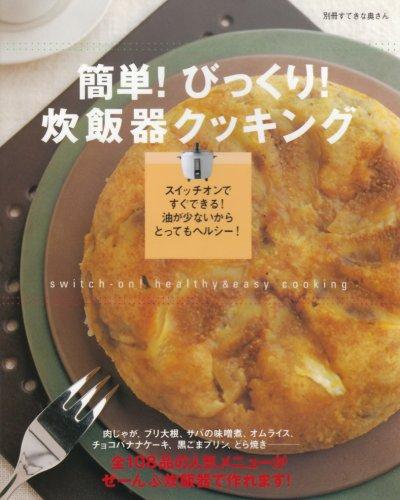 簡単!びっくり!炊飯器クッキング―煮もの、スープ、ケーキにプリン (別冊すてきな奥さん)の詳細を見る