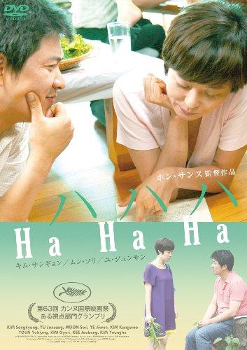 ハハハ [DVD]の詳細を見る