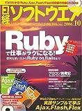 日経ソフトウエア 2006年 10月号 [雑誌]