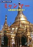 旅名人ブックス63 ミャンマー