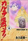 新・カルラ舞う!―変幻退魔夜行 (巻の5) (ホラーコミックススペシャル)