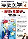 実験医学 2017年4月号 Vol.35 No.6 食欲と食嗜好のサイエンス〜体外からの味・匂いと、体内の栄養情報に揺り動かされる決断のメカニズム