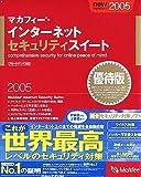 マカフィー・インターネットセキュリティスイート 2005 優待版