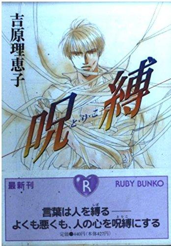 呪縛(と・り・こ) (角川ルビー文庫)の詳細を見る