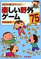 楽しい野外ゲーム75 (子どもと楽しむゲーム)
