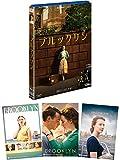 【Amazon.co.jp限定】ブルックリン 2枚組ブルーレイ&DVD (オリジナルポストカードセット付き)(初回生産限定) [Blu-ray]