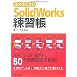 3次元CAD SolidWorks練習帳