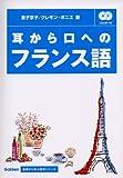 耳から口へのフランス語 (基礎から学ぶ語学シリーズ)