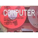 コンピュータ―写真で見る歴史