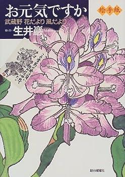 絵手紙 お元気ですか―武蔵野花だより風だより