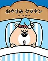 若槻千夏さん、「巨大絵本」で読み聞かせ