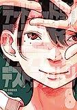 デッドデッドデーモンズデデデデデストラクション 8 限定版 (ビッグコミックススペシャル)