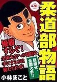 柔道部物語 目指せ、全国大会!! (講談社プラチナコミックス)