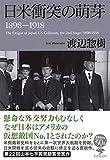 文庫 日米衝突の萌芽: 1898-1918 (草思社文庫)