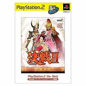 決戦II PlayStation 2 the Best