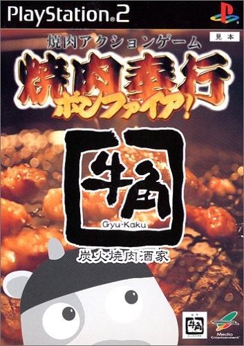 焼肉奉行 ボンファイア !