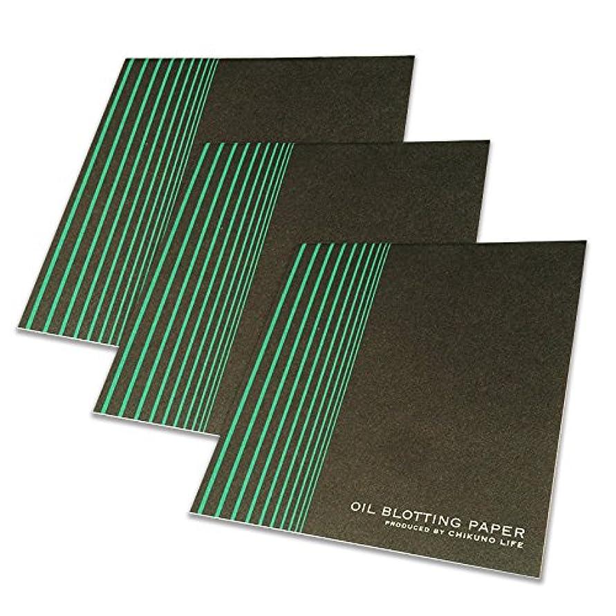 冷酷な波紋瞑想的京竹炭入りあぶらとり紙×3個セット 京都 竹炭 黒 油とり紙 皮脂を吸着