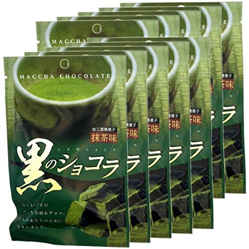【沖縄県産黒糖使用】黒のショコラ 抹茶味40g ×10袋セット