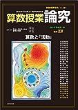 算数授業研究 Vol.121 論究XIV: 算数と「活動」