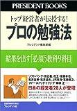 プロの勉強法 (PRESIDENT BOOKS)
