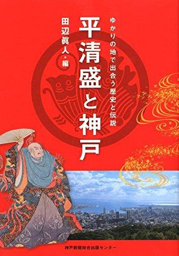平清盛と神戸―ゆかりの地で出合う歴史と伝説