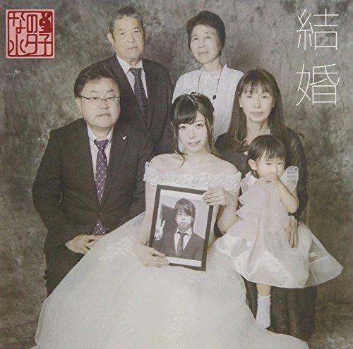 なの小夕子 (Sayuko Nano) – 結婚 [FLAC + MP3 320 / CD] [2018.06.20]