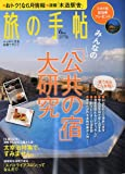 旅の手帖 2009年 06月号 [雑誌]
