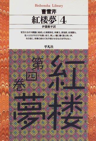 紅楼夢〈4〉 (平凡社ライブラリー)