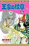 王家の紋章 55 (プリンセス・コミックス)