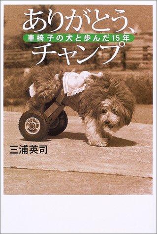 ありがとう、チャンプ―車椅子の犬と歩んだ15年の詳細を見る