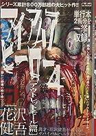 アイアムアヒーロー ワイド版 第04巻