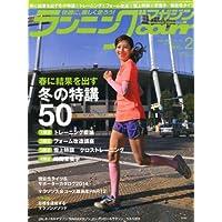 ランニングマガジン courir (クリール) 2014年 02月号 [雑誌]