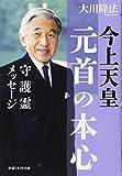 今上天皇・元首の本心 守護霊メッセージ (OR books)
