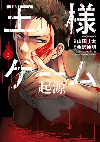 王様ゲーム 起源(3) (アクションコミックス(月刊アクション))の詳細を見る